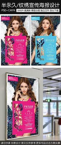 创意时尚韩式半永久纹绣宣传海报