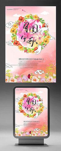 创意水彩中秋节宣传海报设计