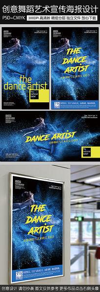 创意唯美舞蹈艺术宣传海报