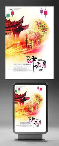 创意中国风中秋节海报psd模板 PSD