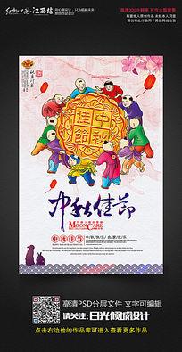 创意中秋佳节中秋节海报设计