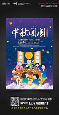 创意中秋团圆中秋节海报设计