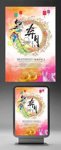 淡雅水彩中国风中秋节海报设计