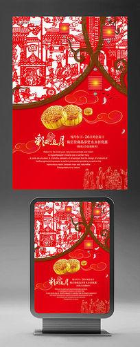 大气中国风中秋节海报设计