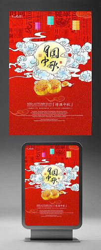 大气中国风中秋节宣传海报设计