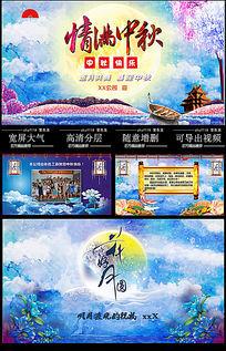 灯笼牡丹花公司企业个人中秋节祝福ppt电子贺卡模板