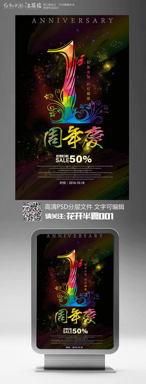店庆1周年宣传海报