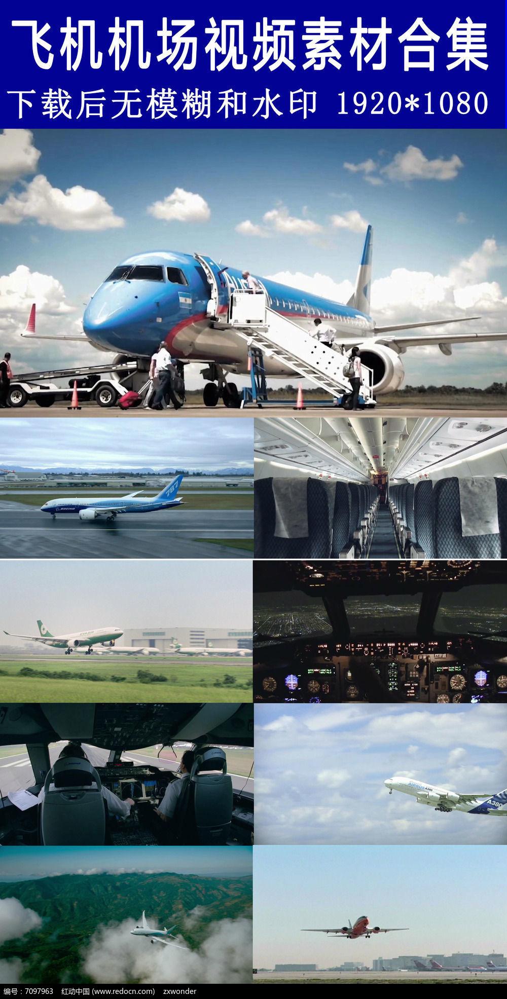 飞机机场驾驶员高清视频合集图片
