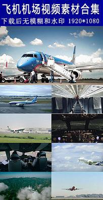 飞机机场驾驶员高清视频合集
