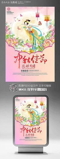 粉色创意中秋节海报设计