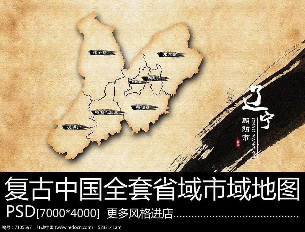 复古朝阳市地图图片