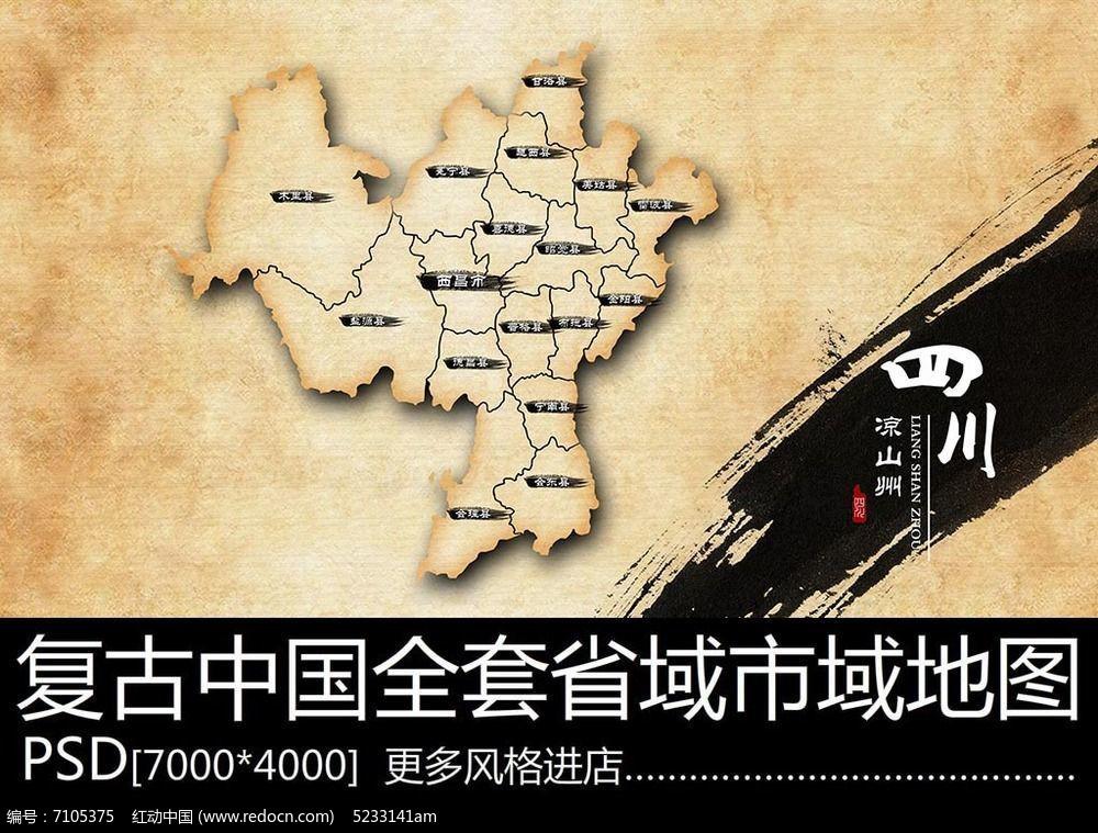 复古凉山彝族自治州地图图片