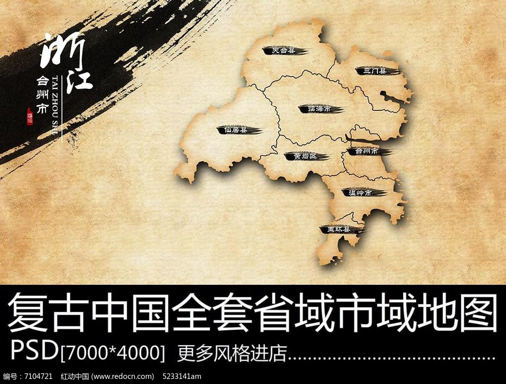 复古台州市地图psd素材下载