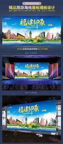 福建旅游海报展板