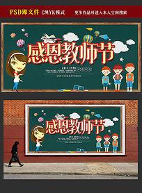 感恩教师节海报模板设计