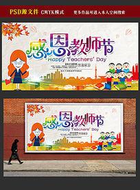 感恩教师节宣传海报背景