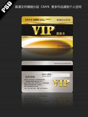 高档VIP卡设计