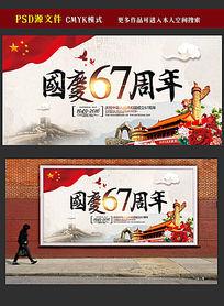 国庆67周年海报模板设计