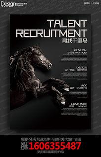 国外创意人才招聘宣传海报设计