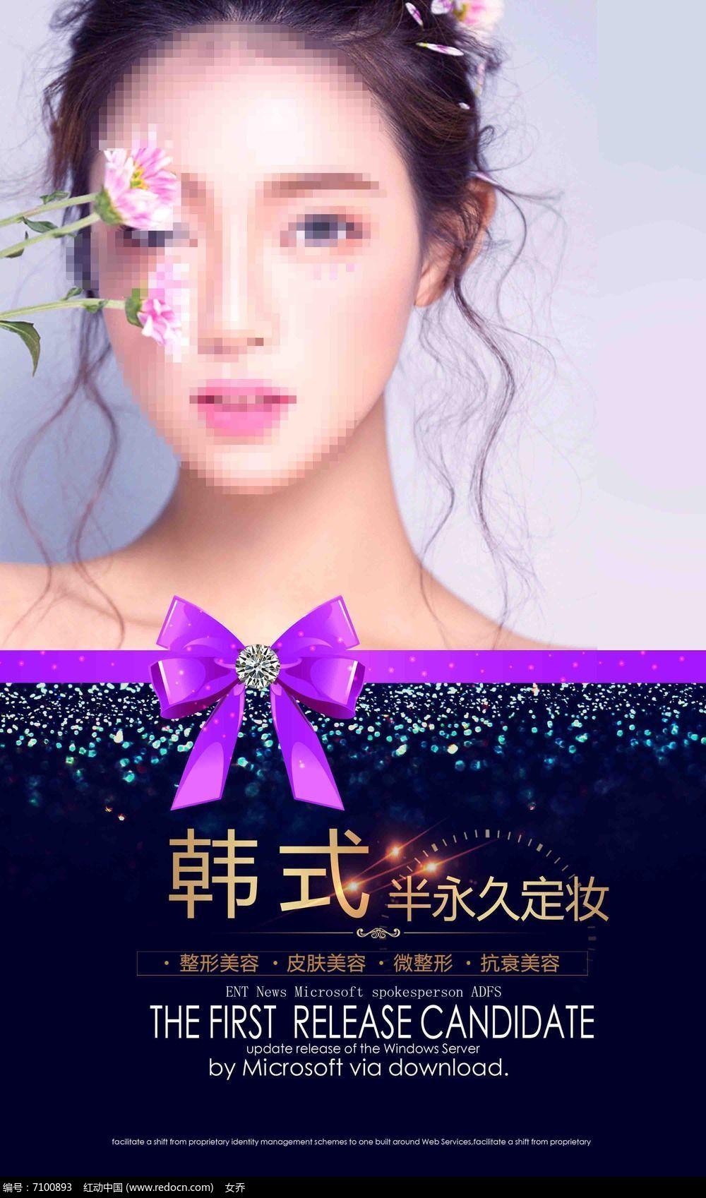 原创设计稿 海报设计/宣传单/广告牌 海报设计 韩式半永久时尚海报