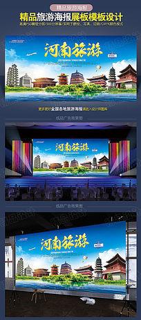 河南旅游海报设计