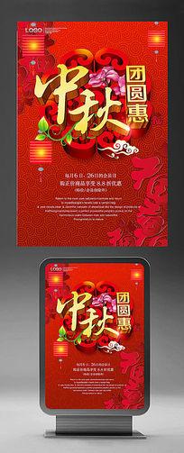 红色创意中秋团圆促销海报设计