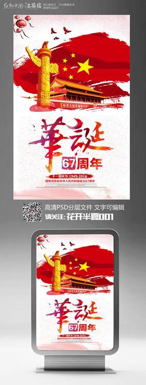 红色大气国庆节宣传海报 PSD