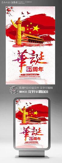 红色大气国庆节宣传海报