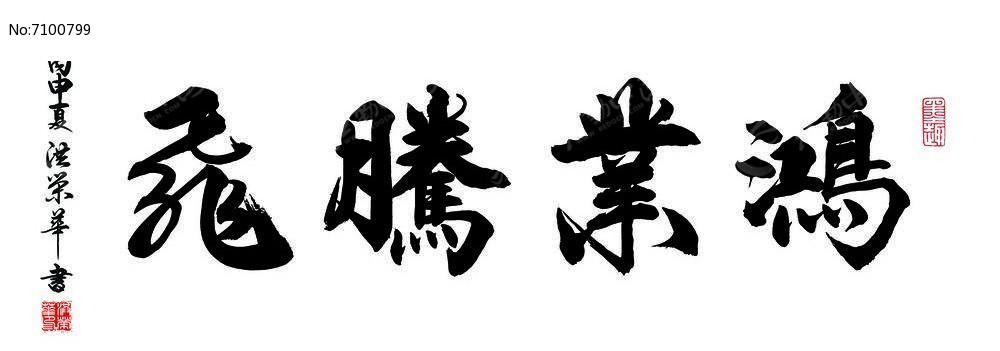 鸿业腾飞书法字体设计图片
