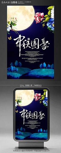 花朵创意中秋节团聚海报设计模板