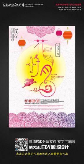 花好月圆中秋节海报设计 PSD