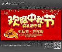 欢度中秋节节日海报设计