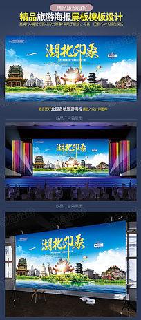 湖北旅游文化海报