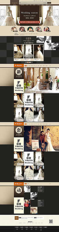 婚纱城黑色典雅浪漫欧美风企业网页模板