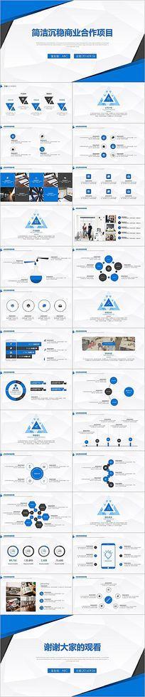 简洁沉稳扁平商业展示战略合作项目行业动态模板