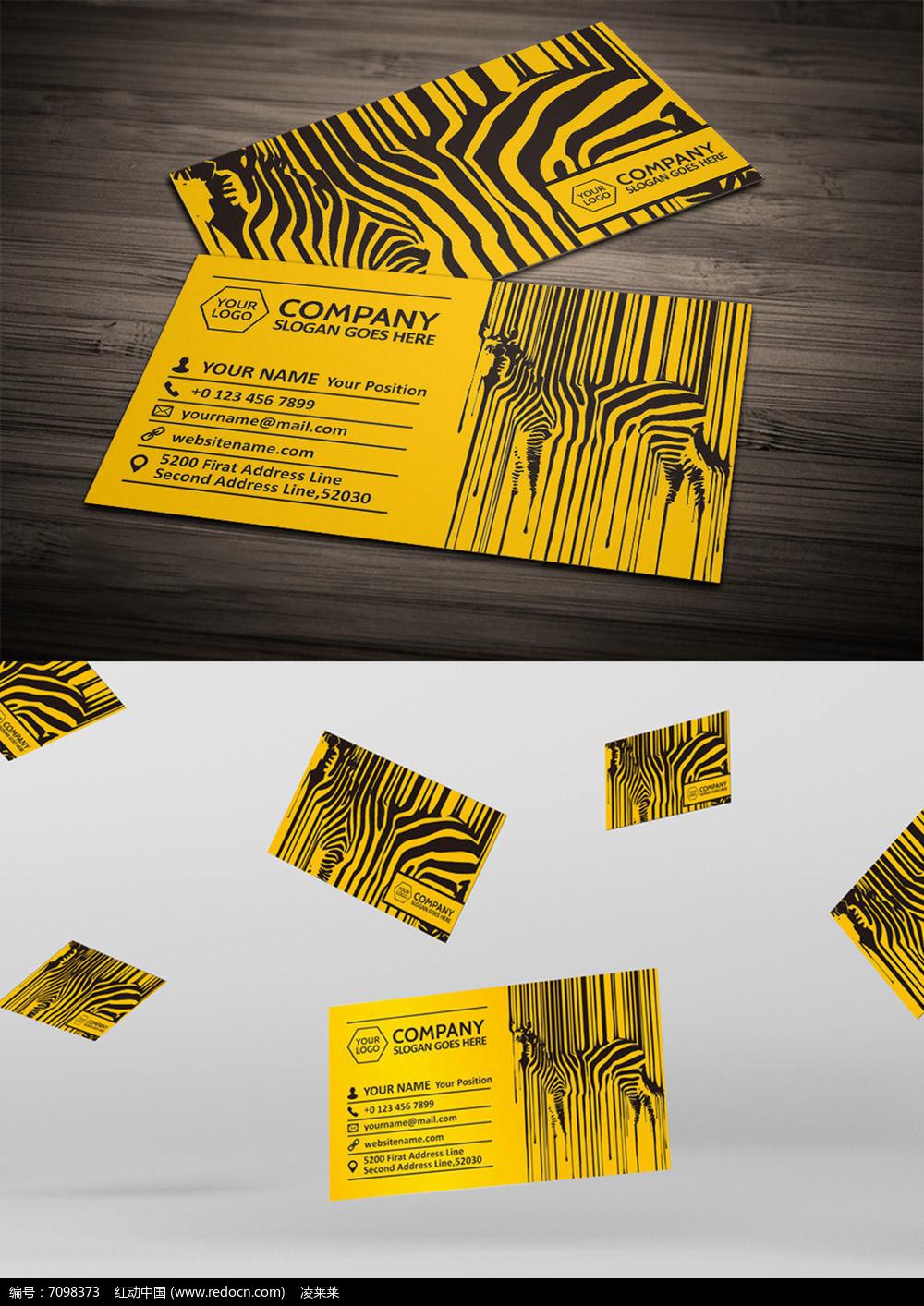 简洁创意斑马名片版式设计图片