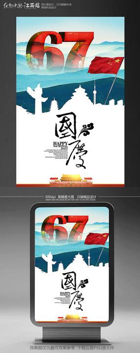 简约建国六十七周年国庆节海报设计模板