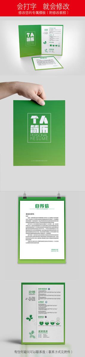 自然绿色求职简历图片 CDR
