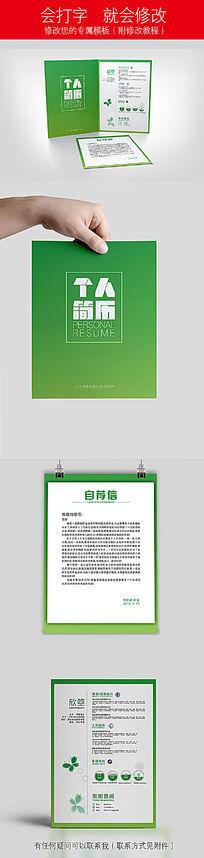 自然绿色求职简历图片
