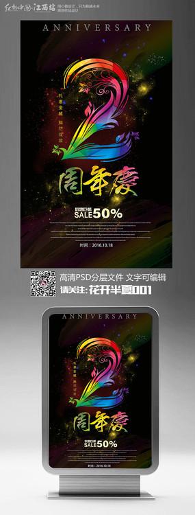 精品2周年宣传海报
