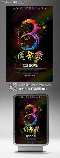 精品3周年海报设计