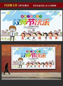 卡通教师节快乐宣传海报