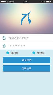 蓝色清新登录界面设计