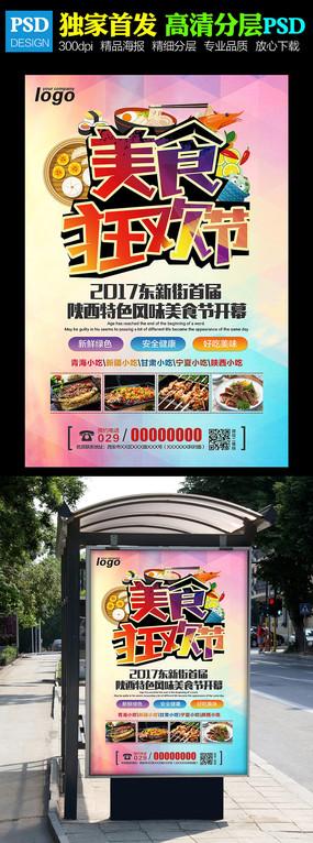 美食节吃货节海报