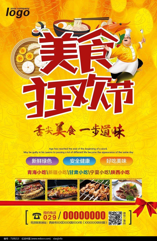 美食节宣传海报设计