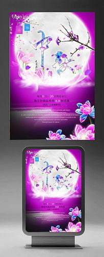 梦幻中秋节宣传海报psd模板