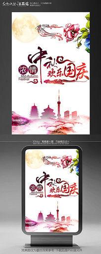 浓情中秋欢乐国庆国庆节海报设计模板