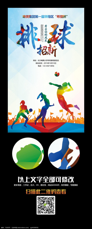原创设计稿 海报设计/宣传单/广告牌 海报设计 排球社团招新海报  请