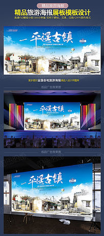 平遥古镇旅游海报设计