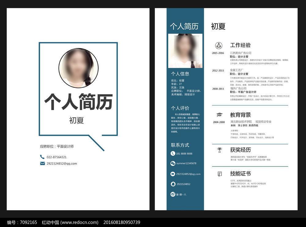 商务风简洁个人简历模板psd素材下载_求职简历设计图片图片